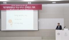 대구과학대, '학생리더스 컨퍼런스' 개최