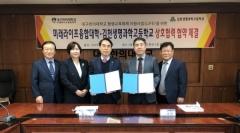 대구한의대, 김천생명과학고와 '지역사회 평생교육 진흥' 협약