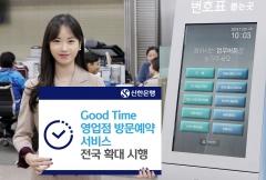 신한은행, '굿 타임 영업점 방문예약 서비스' 전국으로 확대
