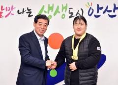 안산시, 역도요정 박혜정 선수 금메달 봉납식 개최