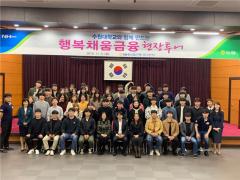 수원대, NH 농협과 제2회 '행복 채움 금융교실' 개최