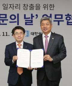 수원대, 대한상의와 청년 일자리 창출 '기업 방문의 날' 업무협약