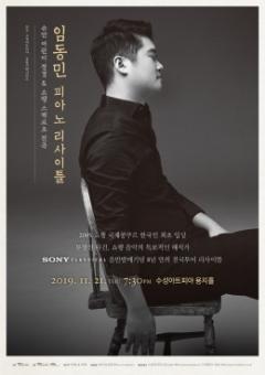 수성아트피아, 21일 '임동민 피아노 리사이틀'