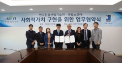 한국환경산업기술원, 장애인 자립지원 동참...사회적가치 구현 업무협약