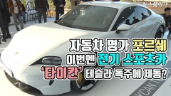 """[뉴스웨이TV]자동차 명가 포르쉐, 전기 스포츠카 '타이칸' 공개···""""테슬라 독주 막을 수 있을까?"""