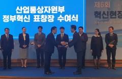 석유관리원, `정부혁신 유공 산업부 장관 표창` 수상...