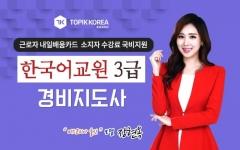 토픽코리아 국립국어원 한국어교원 양성과정, 경비지도사 내일배움카드 온라인교육
