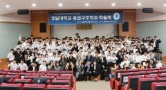 경일대, '제8회 응급구조학과 학술제' 개최