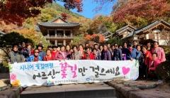 경북관광공사, 지역 어르신들과 함께 '가을맞이 꽃길여행'