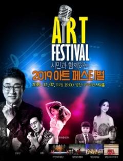 영천시, 지역예술인과 함께하는 아트 페스티벌 개최