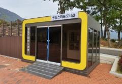 청도군, 무인자동화 '스마트도서관' 개관