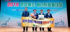 경산시, 2019년 경상북도 에너지효율대상 '최우수상'