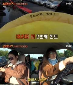 """'신서유기7' 힌트 '송은이표 강조' 대체 뭐길래…네티즌 """"멤버들의 성"""""""