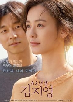 논란 속에서도 여전히 인기…영화 '82년생 김지영' 1위