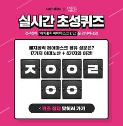 '패치홀릭 헤어마스크 반값' 초성퀴즈 등장…정답은?