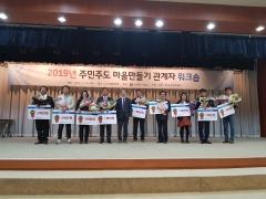 임실군 선거마을, 주민주도 마을만들기 최우수상 수상