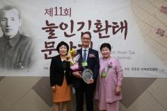 무주군, 제11회 눌인 김환태문학제 개최