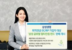 삼성생명, 퇴직연금 '멀티인컴 펀드' 판매