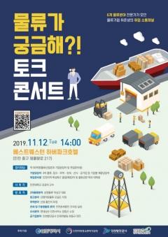 인천항만공사, 12일 '물류가 궁금해?! 토크콘서트' 개최