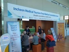 인천시-인천관광공사, 외국인 대상 `메디컬 무료체험 이벤트` 진행