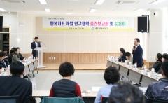 광주 동구, '행복지표 연구용역 중간보고회' 개최