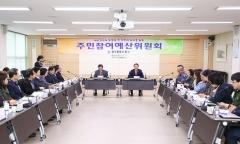 광주 동구, 내년도 주민참여예산사업 추진 원년 된다