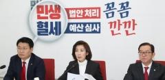 """나경원 """"내년 예산 500조 못넘긴다""""…14조 삭감 '엄포'"""