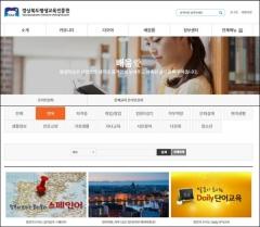 경북도, '무료 온라인 평생교육 서비스' 개시