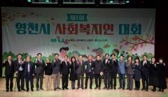 영천시, '사회복지인 대회' 성료