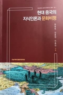 전남대, '동아시아연구소 총서' 4집 발간