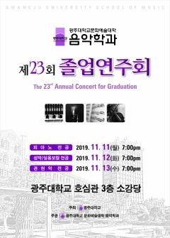 광주대 음악학과 '제23회 졸업연주회' 개최