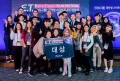 대상그룹,  제2회 'E.T. Film Festival' 참가자 모집
