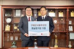 한국투자증권, 구세군서울후생원에 풋살경기장 기증