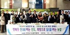 진도군, 농업인의 날 '가래떡 데이' 행사 개최