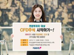 키움증권, CFD주식 세미나 개최