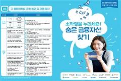 """금감원, 全금융권과 '숨은 자산 찾기' 캠페인…""""잠자는 9조5000억 찾으세요"""""""