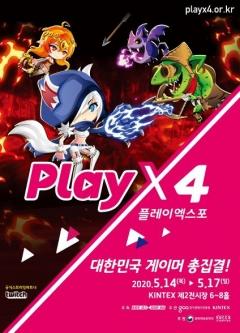 경기도-경기콘텐츠진흥원, 지스타 2019 참가 '2020 PlayX4' 적극 홍보