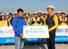 Sh수협은행, 인천 삼목항 인근서 해안정화활동