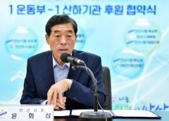 안산시, '1 운동부·1 산하기관' 후원 협약식 개최