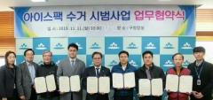 인천 미추홀구, 아이스팩 수거 시범사업 업무협약 체결
