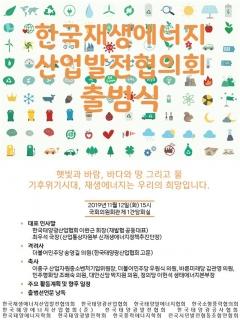 한국재생에너지산업발전협의회 12일 출범