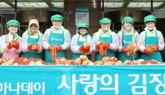 하나금융, '2019 모두하나데이 캠페인' 스타트…2개월간 집중 봉사활동
