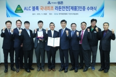 한국표준협회, ㈜성은에 ALC블록부문 국내최초 라돈안전[제품]인증 수여