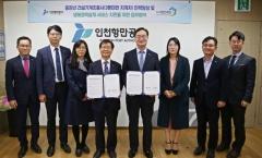 인천항만공사, 노사발전재단과 포용적 일자리 창출 업무협약 체결