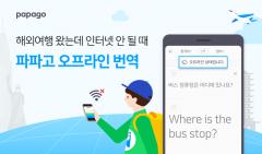 네이버 파파고, '오프라인 번역' 기능 출시