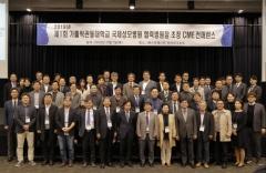 가톨릭관동대 국제성모병원, 협력 병원장 간담회 개최...'지역사회 건강 공동체 역할 수행'