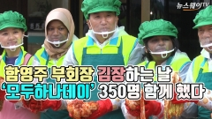 [뉴스웨이TV]함영주 부회장 '김장'하는 날···'모두하나데이'에 350명 함께 했다