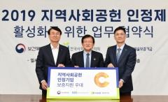 한국사회복지협의회, 지역사회공헌인정제 활성화 위한 다자간 협력 나서