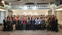 DB손보, 車보험 20년 고객 초청 행사 개최