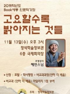 인하대, 혜민 스님 초청 `인천 시민들이 함께 하는 인문학 강좌` 개최